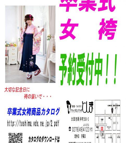 卒業式衣裳予約受付中!!(太田店)