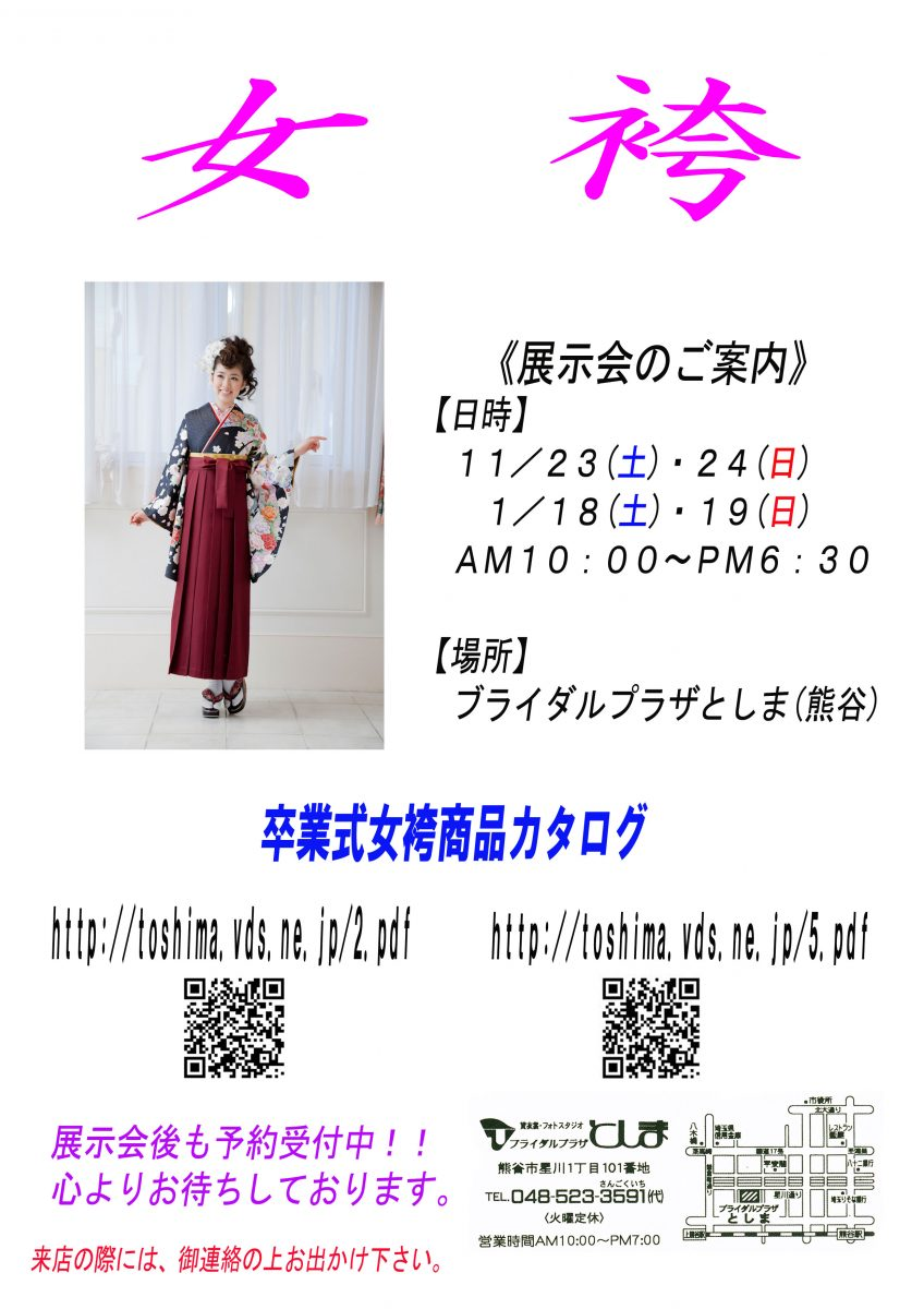 卒業式衣裳展示会のお知らせ