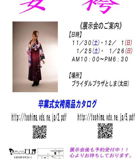 卒業式衣裳展示会のお知らせ(太田店)