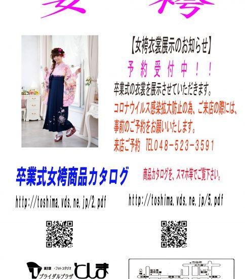 卒業式衣裳予約受付中!!(熊谷店)